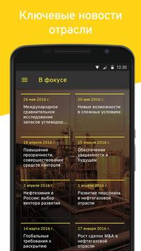 EY Oil & Gas poster