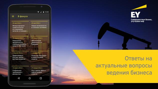 EY Oil & Gas apk screenshot