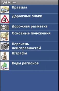 ПДД России apk screenshot