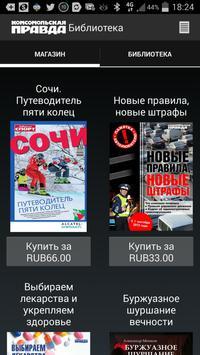 Библиотека «КП» poster
