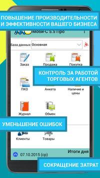 Моби-С: Мобильная торговля poster