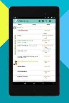 Моби-С: Мобильная торговля apk screenshot