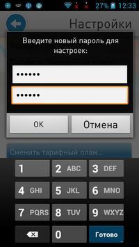 ЕТК: Мобитрекер apk screenshot
