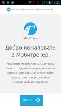 ЕТК: Мобитрекер poster