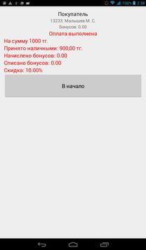 OKG Касса apk screenshot