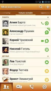 Тема для Агента - Котики apk screenshot