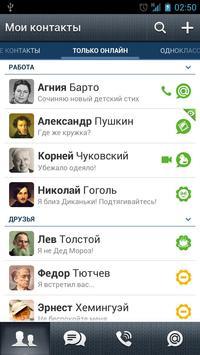 Тема для Агента – Свитер apk screenshot