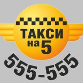"""""""Такси 555555"""" icon"""