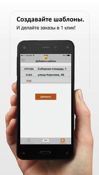 """""""Такси 555555"""" apk screenshot"""