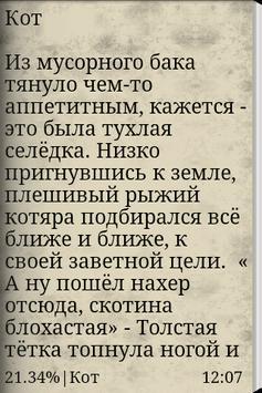 Сборник рассказов apk screenshot