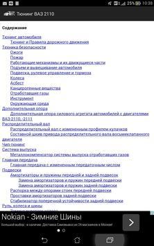 Тюнинг ВАЗ 2110 poster