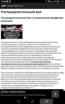 Тюнинг ВАЗ 2110 apk screenshot