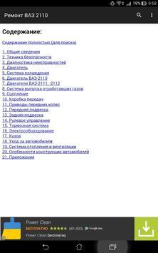 Ремонт ВАЗ 2110 apk screenshot