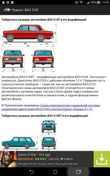 Ремонт ВАЗ 2107 apk screenshot