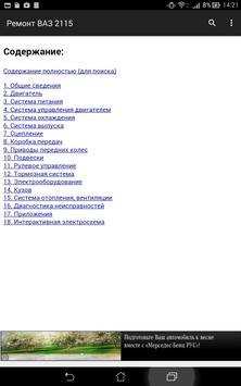 Ремонт ВАЗ 2115 apk screenshot