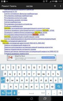 Ремонт Газель apk screenshot