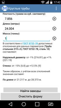 Весь Металл apk screenshot