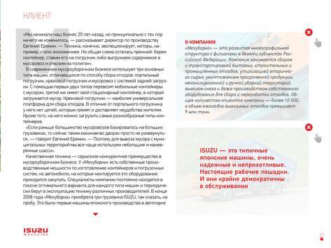 Isuzu Magazine apk screenshot