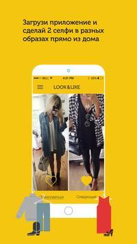 LookLike apk screenshot