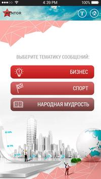 Ментор apk screenshot