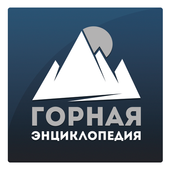 Горная энциклопедия icon