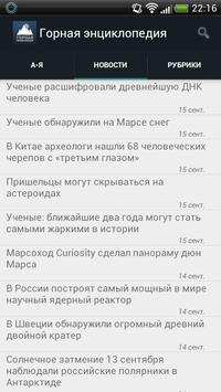 Горная энциклопедия apk screenshot