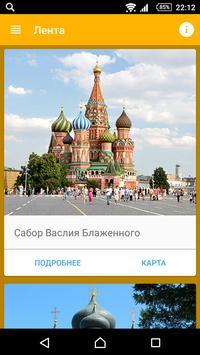 Храмы Москвы poster