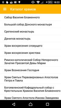 Храмы Москвы apk screenshot