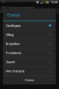 МТС Трекер apk screenshot