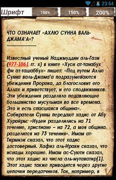 Ашариты - ахлю-сунна apk screenshot