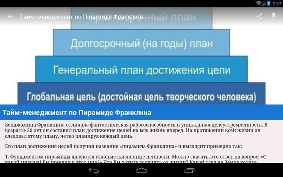 Бизнес плюс apk screenshot