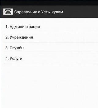 Справочник с.Усть-Кулом poster