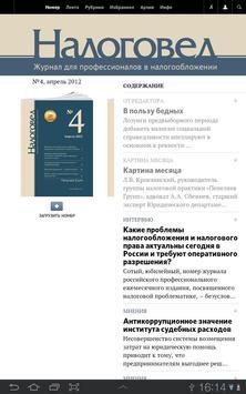 """Журнал """"Налоговед"""" poster"""