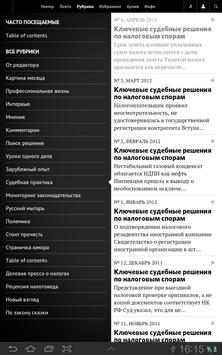 "Журнал ""Налоговед"" apk screenshot"
