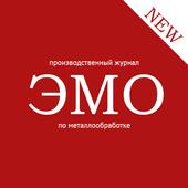 ЭМО. Металлообработка icon