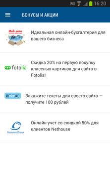 Nethouse apk screenshot