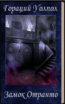 Замок Отранто  Гораций Уолпол apk screenshot
