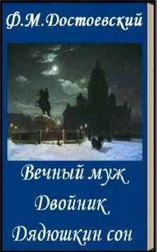 Вечный муж.  Дядюшкин сон poster