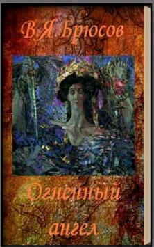 Огненный ангел В.Я.Брюсов poster