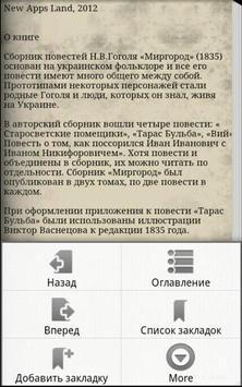 Миргород,  повести Н.В.Гоголь apk screenshot