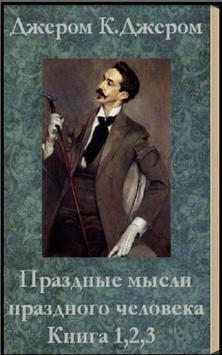 Праздные мысли... Дж.К. Джером poster