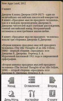 Праздные мысли... Дж.К. Джером apk screenshot