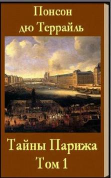 Тайны Парижа, Том 1 poster