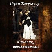 Дневник обольстителя Кьеркегор icon