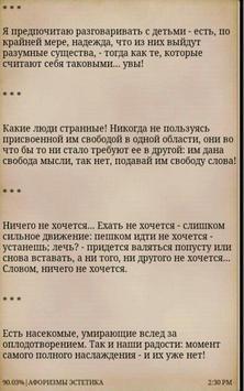 Дневник обольстителя Кьеркегор apk screenshot