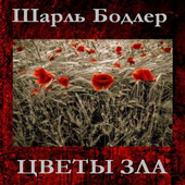 Цветы зла  Шарль Бодлер icon