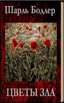 Цветы зла  Шарль Бодлер apk screenshot