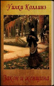 Закон и женщина. Уилки Коллинз poster