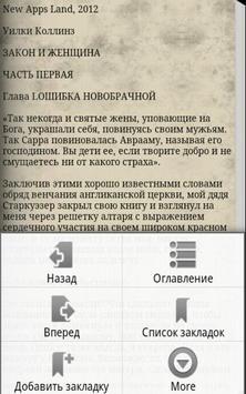 Закон и женщина. Уилки Коллинз apk screenshot