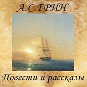 Повести и рассказы  А.С.Грин icon